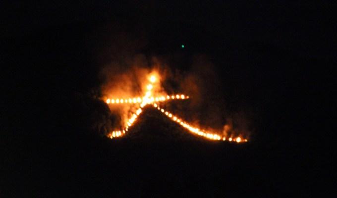 京都「五山送り火」・ご先祖様を弔う火