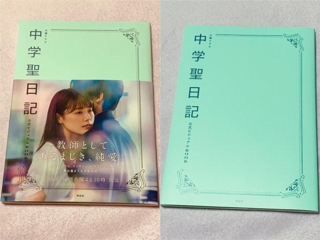 chugaku_diary