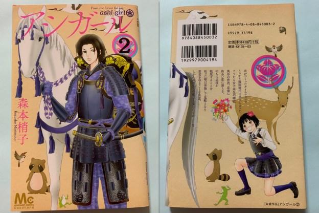 ashicomi2