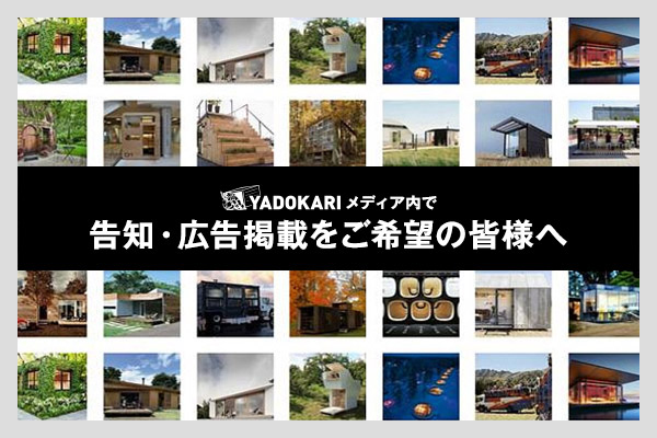 YADOKARIメディア内で告知・広告掲載をご希望の皆様(法人・個人)へ