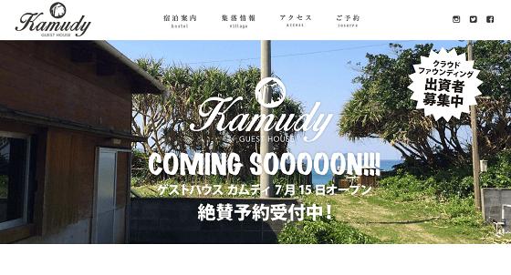 【クラウドファンディング】人口減少を食い止めるため、奄美・加計呂麻島にゲストハウスを作る出資者募集中!