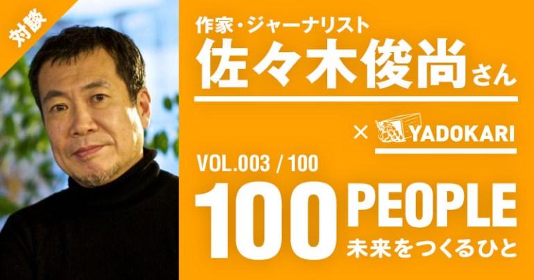 【対談・後編】自分をメディア化し、地方でも通用する強味をつくる。ジャーナリスト・佐々木俊尚さん×YADOKARI 未来をつくるひと〈100 People〉Vol.3