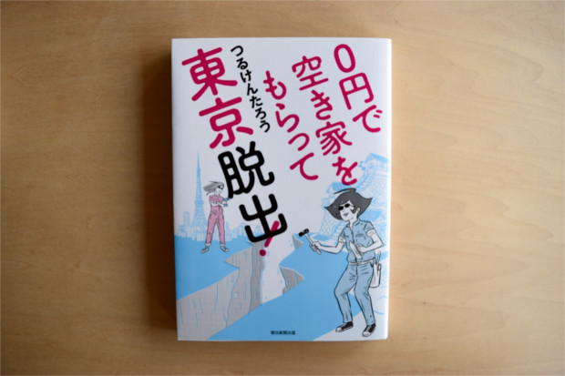 【書評】東京から尾道に移住した著者の移住記録「0円で空き家をもらって東京脱出」|YADOKARIの本棚
