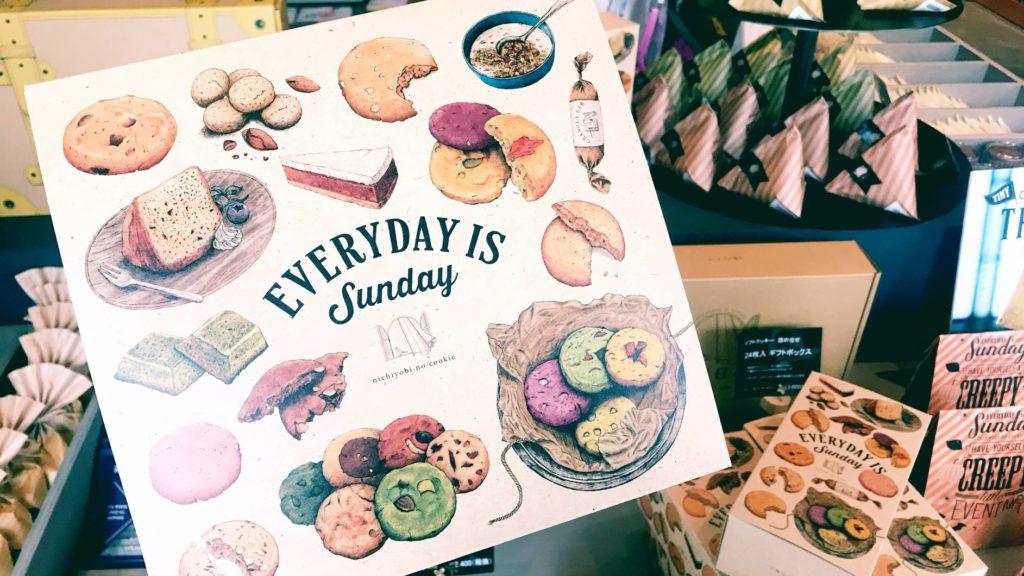 日曜日のクッキー
