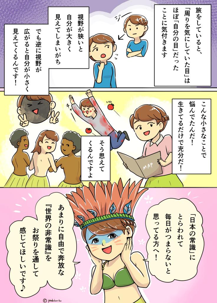 奇祭ハンター漫画