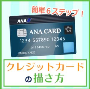 クレジットカードの描き方