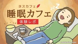 「睡眠カフェ」イラスト。コーヒーナップを体験。