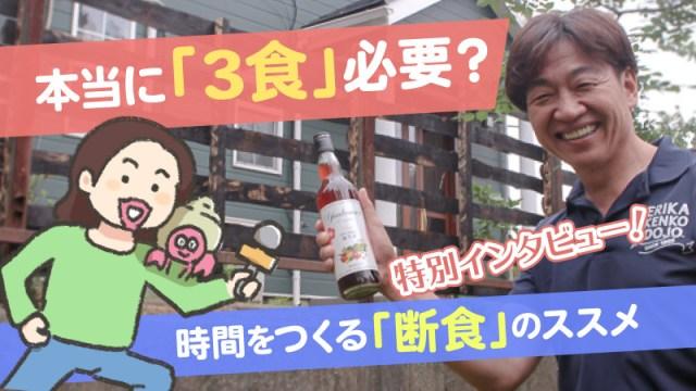エリカ健康道場・北島昭博さんに取材