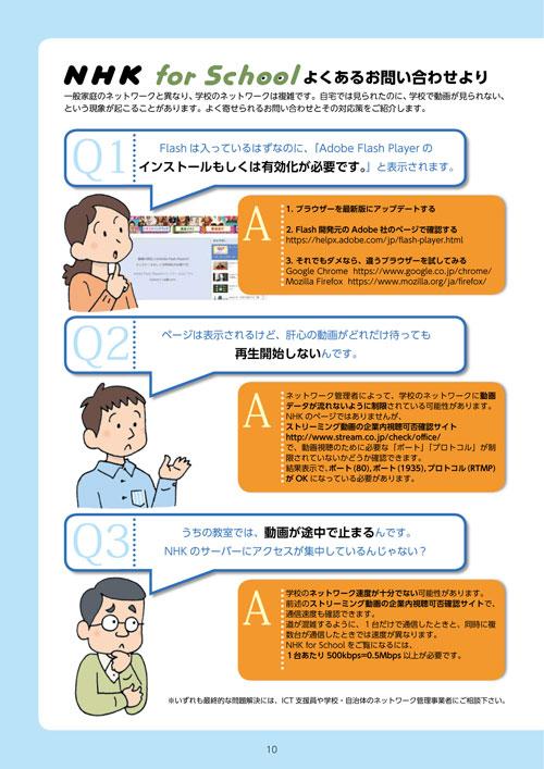 NHK for school 2016 番組&WEBガイド (NHK制作局)