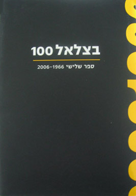 Image result for ‫בצלאל 100‬‎