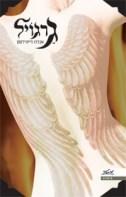 """גרגויל, מאת אנדרו דיווידסון - """"פנטסיה מקסימה-מרירה"""" (רוית הכט, הארץ ספרים)"""