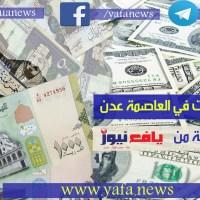 عاجل : انهيار جديد للريال اليمني امام العملات الأجنبية مساء اليوم في #عدن