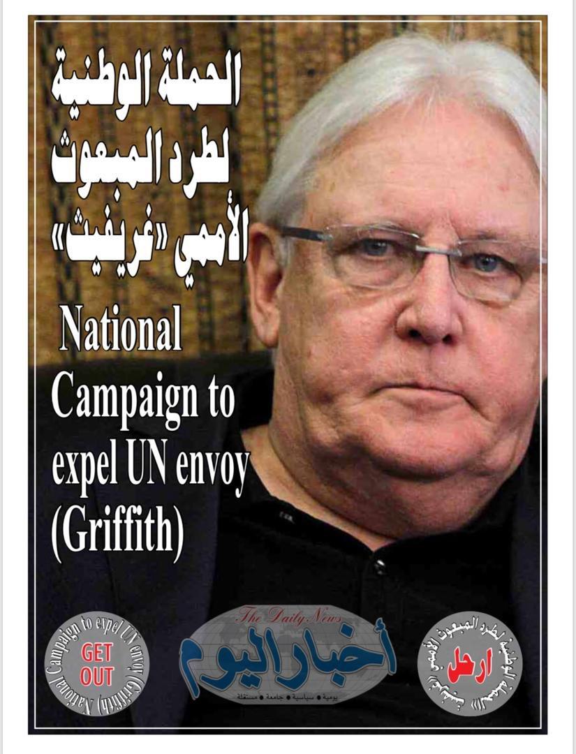 دمروا شرعية هادي ويعنلون اليوم معادتها للأمم المتحدة.. الاصلاح اليمني تعلن حملة معادية للمبعوث الأممي غريفيث والمجتمع الدولي