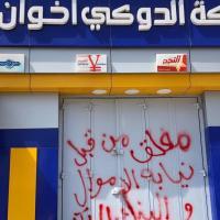 """السلطات الأمنية تغلق كافة محلات الصرافة بعدن وتستثني الكريمي للصرافة """" تعرف على الاسعار هذا الصباح """""""