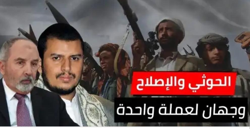 حزب الاصلاح اليمني ومسؤولين بالشرعية مستائين جدا من هزائم الحوثي بالضالع ( تقرير)