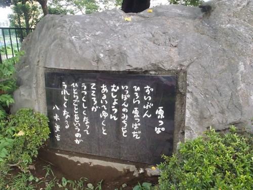 原っぱ石碑_修正済