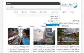اضافة دليل اسطنبول وتحسين مظهر الموقع