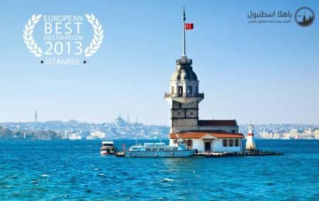 اسطنبول أفضل وجهة سياحية في أوروبا 2013