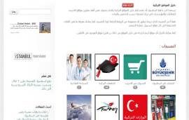 اضافة خدمة دليل المواقع التركية
