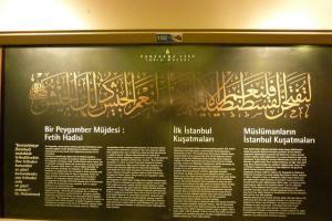 صورة لحديث الرسول الكريم على مدخل البانوراما