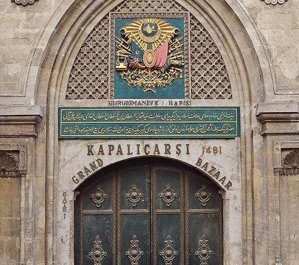 بوابة السوق المسقوف اسطنبول