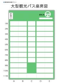 大型観光バス座席図 乗員定員53人(正座席45席・補助席8席)
