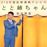 【とと姉ちゃん】脚本家西田征史のプロフィールや経歴と年収は?