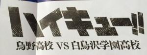 アニメ3期ロゴ
