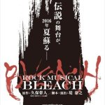 ROCK MUSICAL BLEACH 復活!公演情報と前作ネタバレや出演者