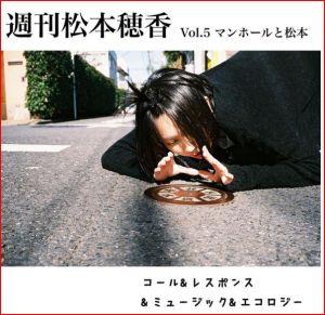 週刊松本穂香Vol.5マンホールと松本