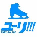 ユーリ!!! on ICE(アニメ)の主題歌はディーンフジオカ!キャストは?