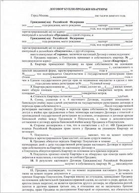 Vételi jog alapítása Letölthető iratminta: Vételi jogot alapító szerződés (ingatlanra) 2019