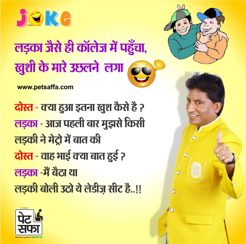 friendship jokes in hindi