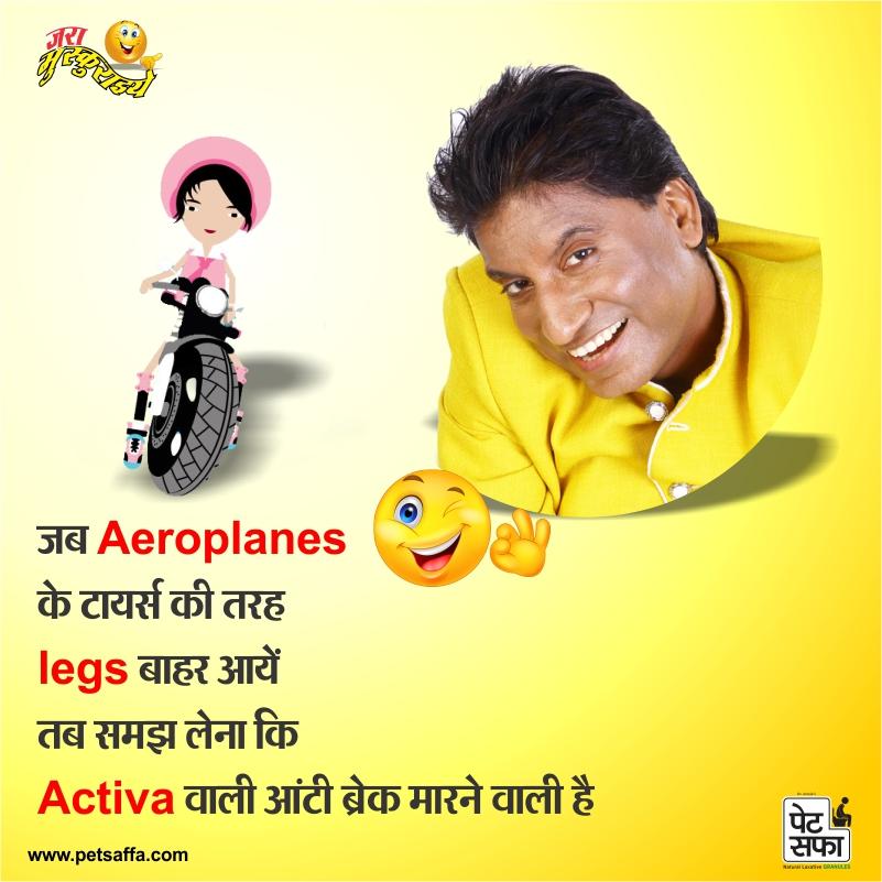 Very Funny Joke Hindi 2017