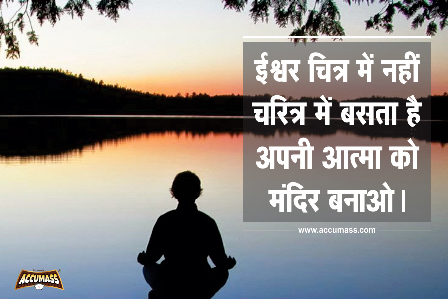 Hindi Quotes Wallpaper For Whatsapp Best Inspiration Positive Motivational Thoughts Forever
