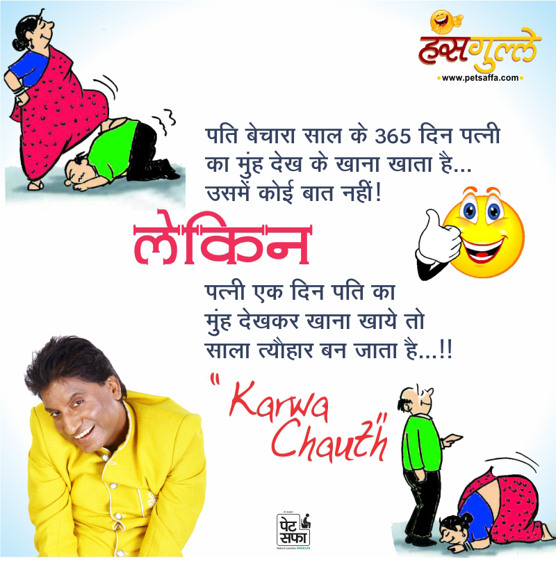 Funny Jokes Kids10 11 Hindi