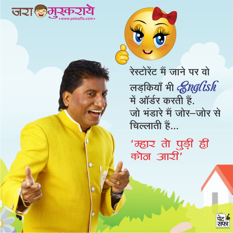 Image of: Funny Jokes Hindi Funny Jokesraju Shrivastav Jokespetsaffa Jokespati Patni Jokes Husband Husband Wife Jokes In Hindi With Images Wallpapers
