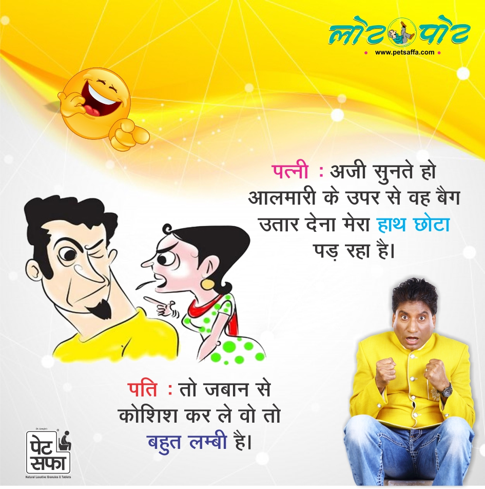 Funny Quotes For Husband And Wife In Hindi Daily Quotes