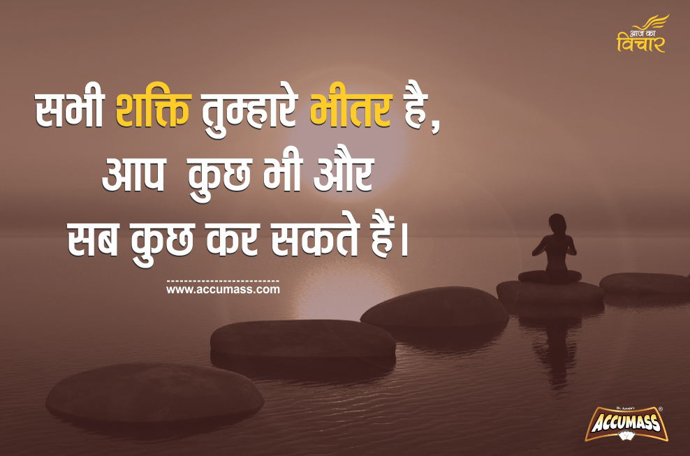 Positive Quotes Wallpaper Download 8 Best Subh Suvichar Great Thoughts Quotes With Images
