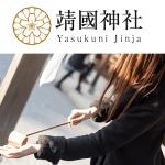 靖国神社の初詣2019年の混雑予想。混み具合と回避のコツ