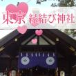 tokyo_enmusubi_eyecatch