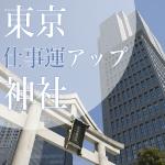 東京の仕事運が上昇する神社。運を引き寄せて商売繁盛!