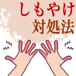 しもやけの治し方。手や足の指に有効な治療。対処法はあるの?