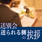 送別会の挨拶で送られる側の例文。異動、転勤、退職の場合なら?