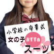 graduation_ceremony_kids_suit_eyecatch
