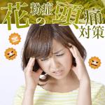 花粉症の頭痛対策!頭だけ痛いときの対処法。肩こりやだるい時は?