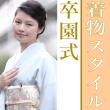 kindergarten_graduation_ceremony_kimono_eyecatch