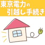 東京電力の引越し手続きは?電話番号と料金と精算方法