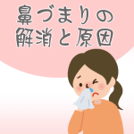 鼻づまりの解消と原因。ツボとペットボトルで鼻の通りを良くする方法