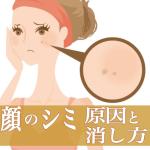 顔のシミを消す方法。できる原因は?男性、女性のシミの落とし方